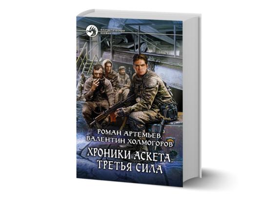 Роман Артемьев Валентин Холмогоров Хроники Аскета 2 Третья Сила