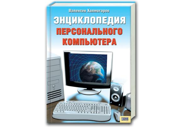 Валентин Холмогоров. Энциклопедия персонального компьютера