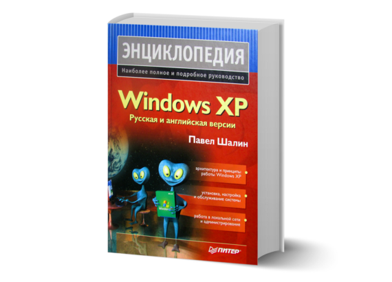 Павел Шалин (Валентин Холмогоров). Энциклопедия Windows XP