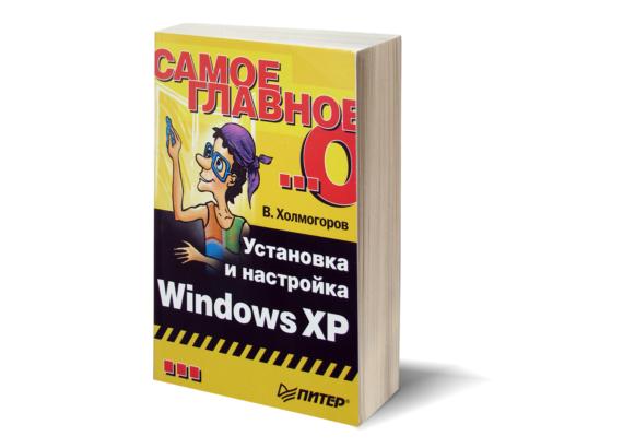 Валентин Холмогоров Самое главное о Windows XP