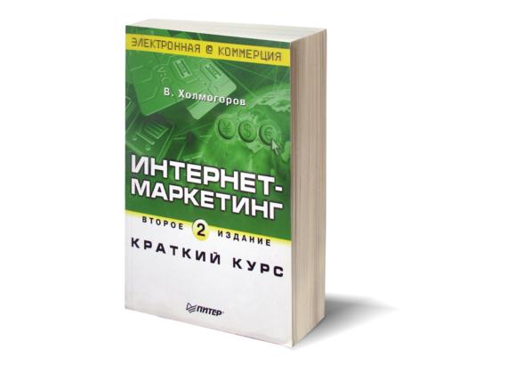 Валентин Холмогоров. Интернет-маркетинг. Краткий курс. 2-е издание