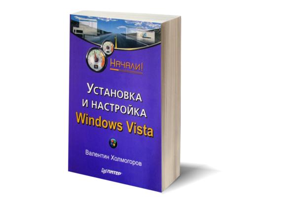 Dfktynby {jkvjujhjd Установка и настройка Windows Vista. Начали!