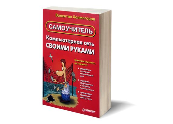 Валентин Холмогоров Компьютерная сеть своими руками