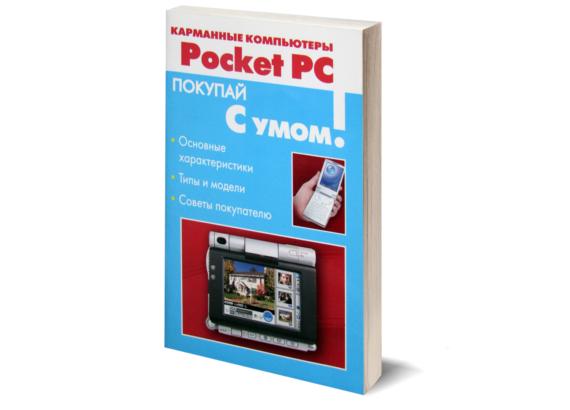 Валентин Холмогоров Карманные компьютеры Pocket PC - покупай с умом!
