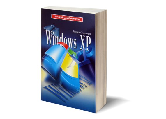 Валентин Холмогоров Windows XP