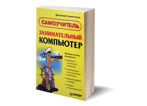 Валентин Холмогоров Занимательный компьютер. Самоучитель
