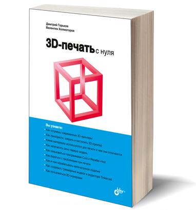 Горьков Д., Холмогоров В. 3D-печать с нуля