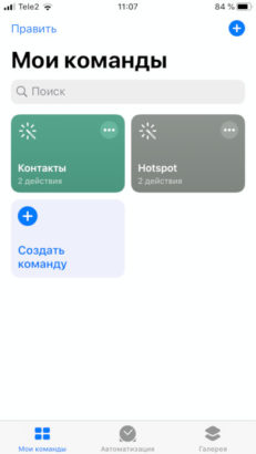 Интерфейс приложения «Команды» iOS