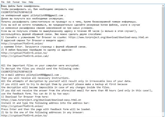 Такие текстовые файлы создает Troldesh