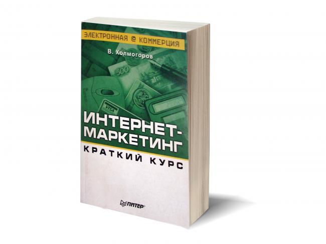 Валентин Холмогоров. Интернет-маркетинг. Краткий курс