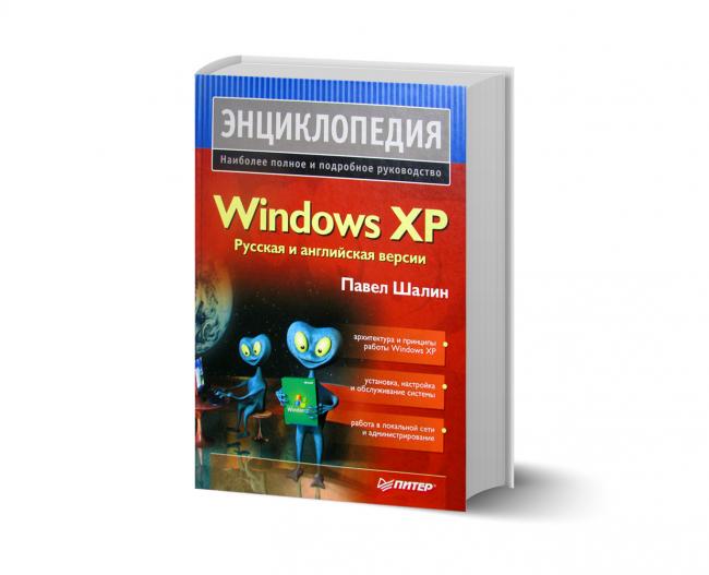 Павел Шалин (Валентин Холмогоров). Энциклопедия Windows XP