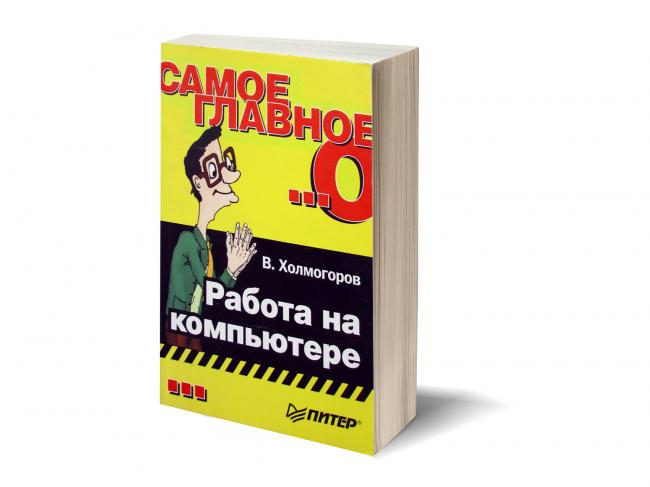 Валентин Холмогоров Самое главное о... Работа на компьютере