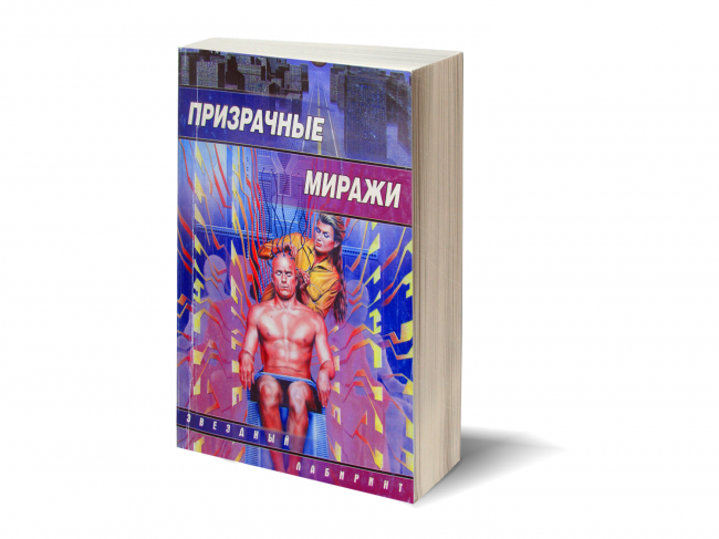 Валентин Холмогоров Чужие Миражи Призрачные Миражи Глубина Диптаун