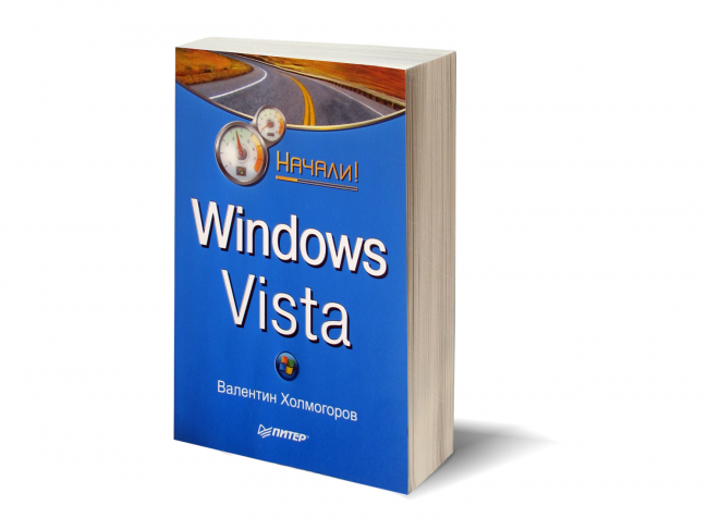 Валентин Холмогоров. Начали! Windows Vista