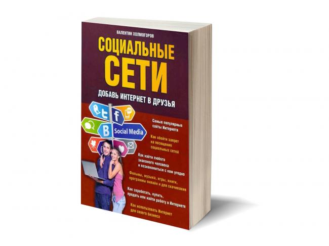 Валентин Холмогоров Социальные сети. Добавь Интернет в друзья