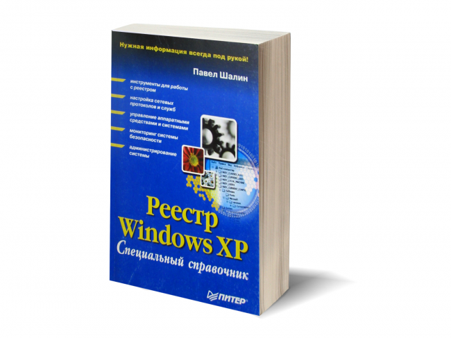 Павел Шалин Реестр Windows XP