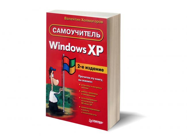 Валентин Холмогоров. Самоучитель Windows XP. 2-е издание