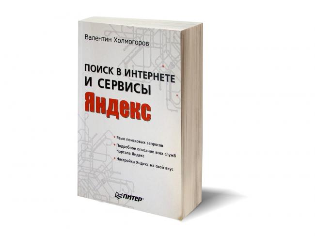 Валентин Холмогоров Поиск в Интернете и сервисы Яндекс