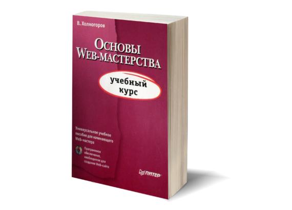 Валентин Холмогоров. Основы Web-мастерства. Учебный курс (+CD)
