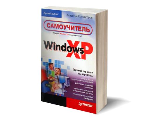 Валентин Холмогоров.Windows XP. Самоучитель