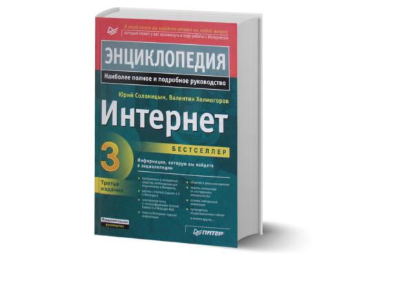 Солоницын Ю. А., Холмогоров В. Интернет. Энциклопедия, 3-е издание