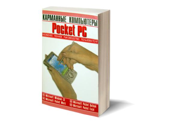 Валентин Холмогоров Карманные персональные компьютеры Pocket PC