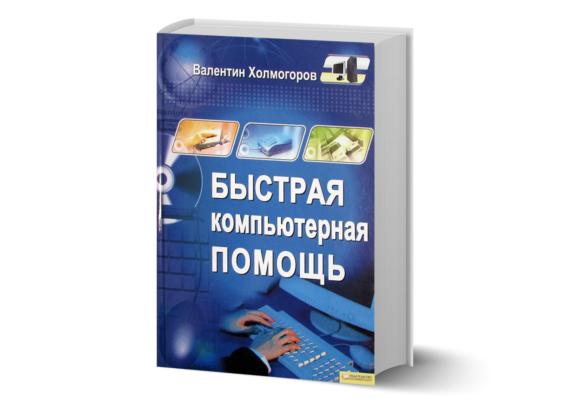 Валентин Холмогоров. Быстрая компьютерная помощь