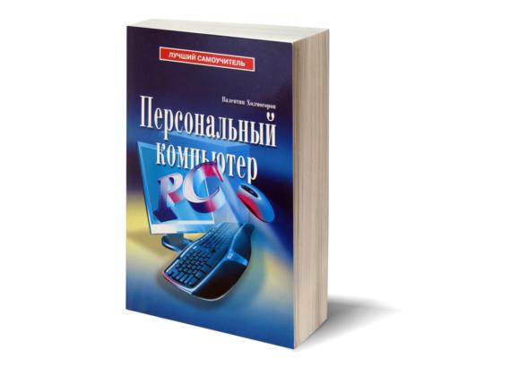 Валентин Холмогоров Персональный компьютер. Лучший самоучитель