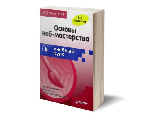 В. Холмогоров. Основы веб-мастерства. Второе издание