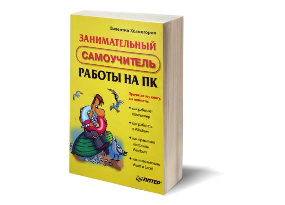 Валентин Холмогоров. Занимательный самоучитель работы на ПК