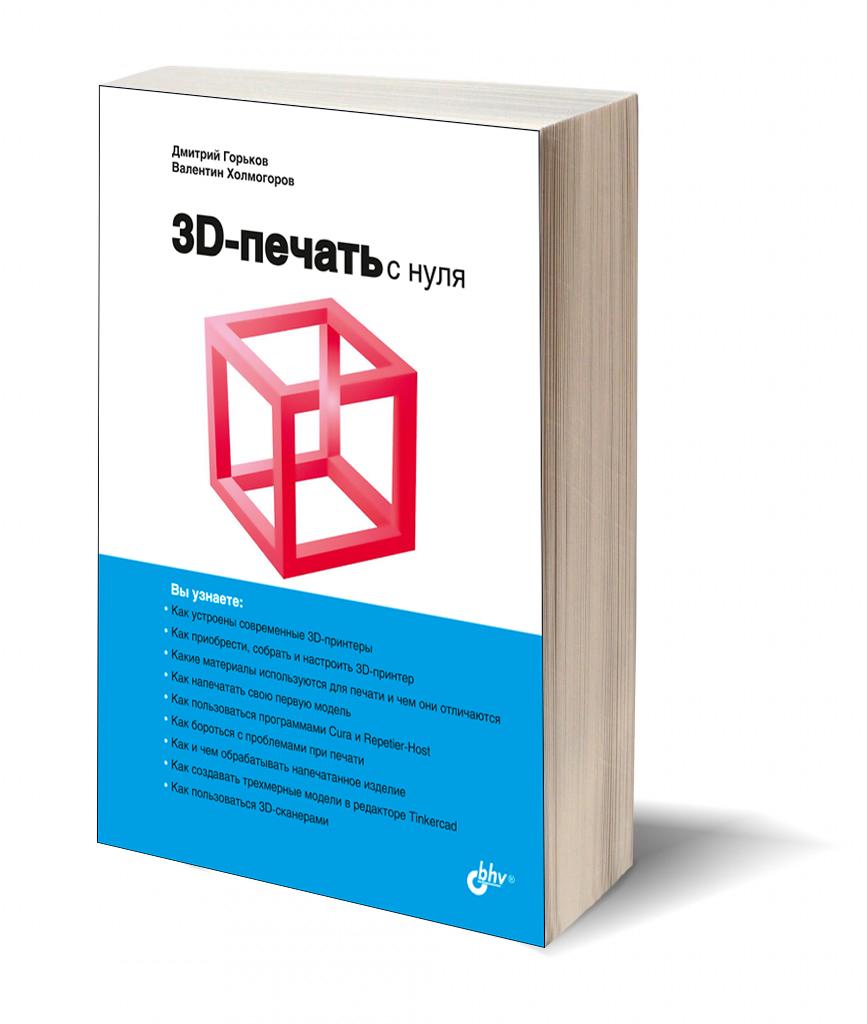 Горьков Д., Холмогоров В. 3D-печать с нул