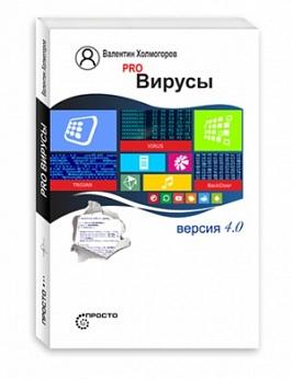 Валентин Холмогоров PRO Вирусы 4.0