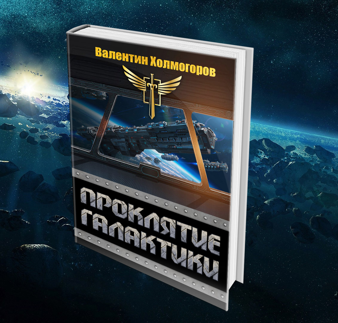 Проклятие Галактики Валентин Холмогоров
